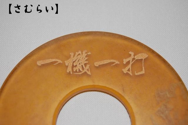 皮ツバ レーザー彫り