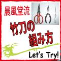 竹刀の組み方