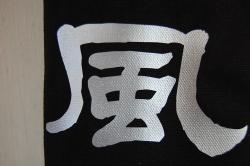 8号とんぼ 文字入