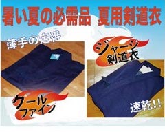 夏用剣道衣