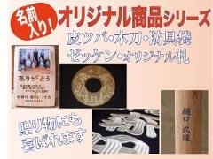 オリジナル剣道用品