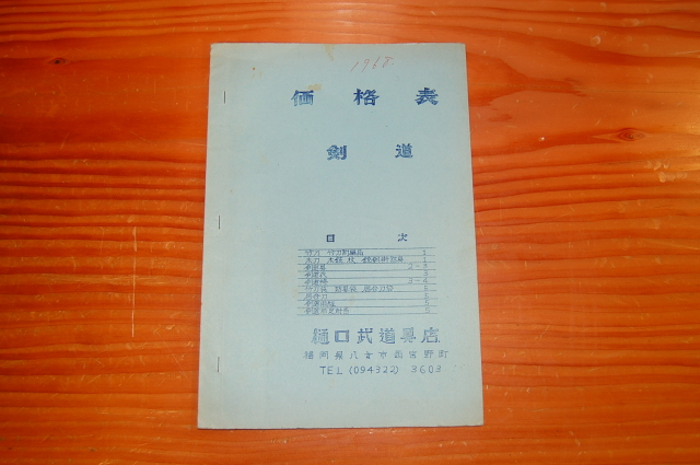 1968価格表
