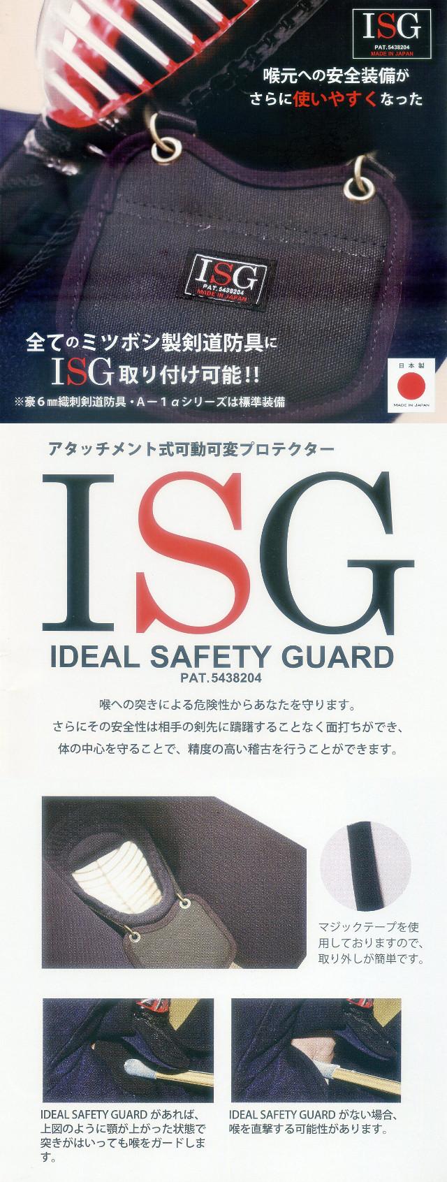 ISGプロテクター