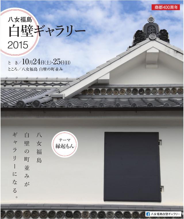 白壁ギャラリー2015